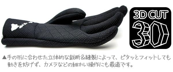 【グローブ】高品質な3Dカットのダイビンググローブ