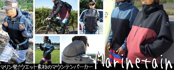 【マウンテンパーカー】ウエットスーツ素材のマウンテンパーカー『マリンテンパーカー』