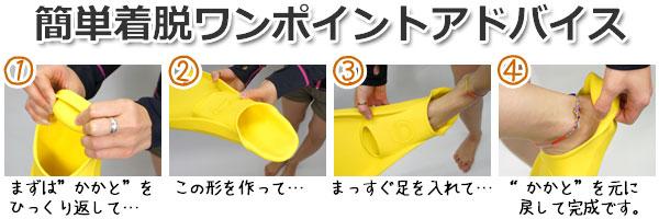 【フィン】フルフットフィンの簡単な履き方