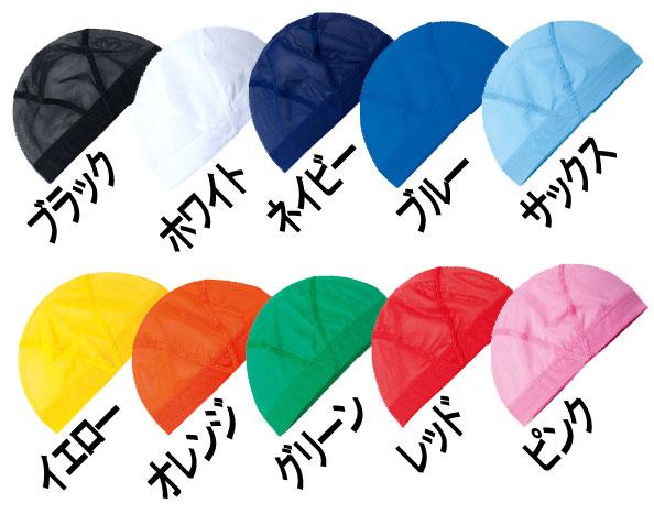 AQA スイムメッシュキャップ カラー