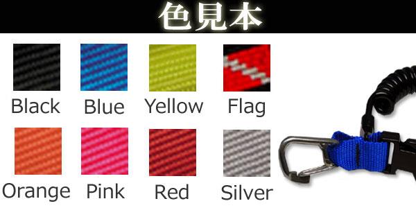 【スナッピーコイル】合計8色のスナッピーコイル!