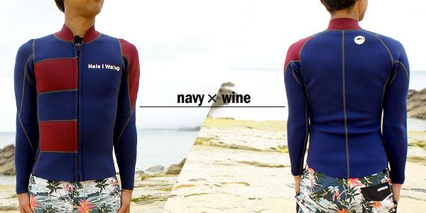 Hele i Waho (ヘレイワホ) / ウェットスーツで作ったジャケット(タッパー)フロントジップのカラー見本 (ネイビー×ワインレッド)
