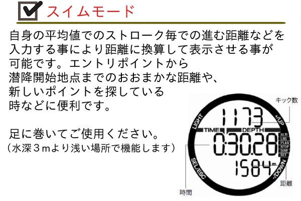 【ダイブコンピュータ】SCUBAPRO/Chromis(クロミス) スイムモード