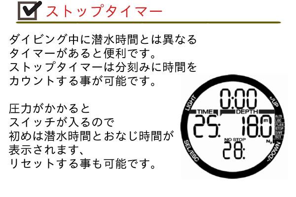 【ダイブコンピュータ】SCUBAPRO/Chromis(クロミス) ストップタイマー