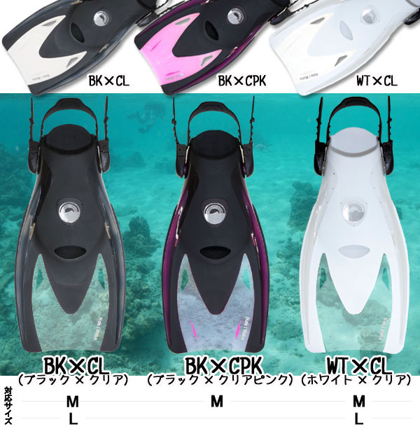 シュノーケリング・スキンダイビング用コンパクトフィン(足ひれ) HUF21のカラーとサイズ