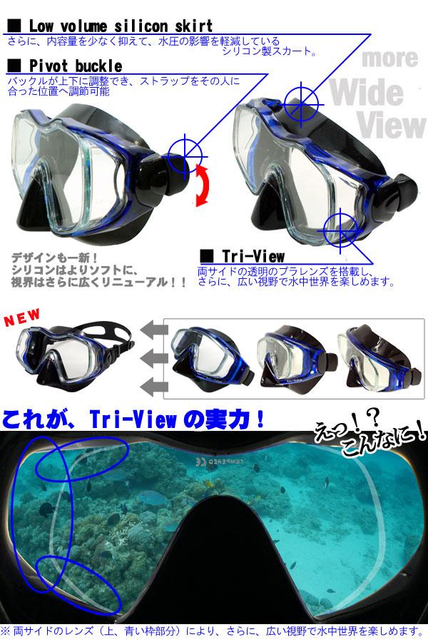ダイビング・スキンダイビング用マスク(Hele i Waho/ヘレイワホ)kalama+/カラマプラス マスクの機能