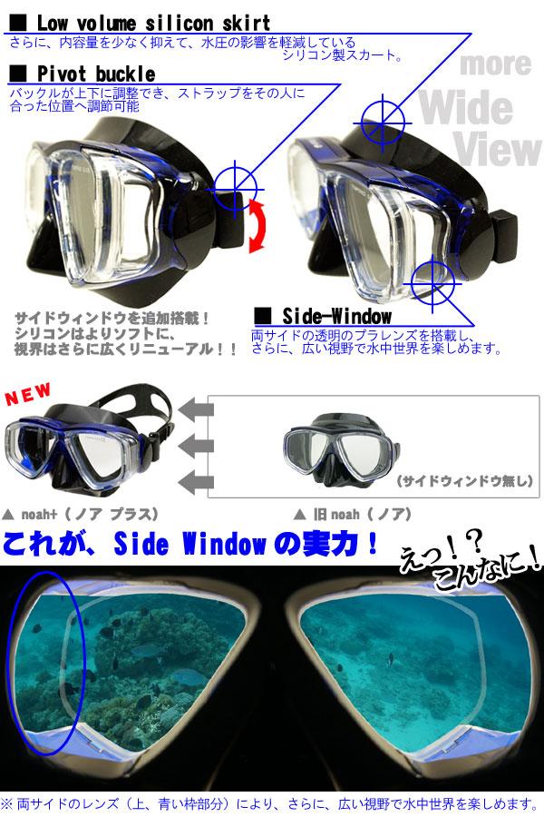 ダイビング・スキンダイビング用マスク(Hele i Waho/ヘレイワホ)noah+/ノア プラス マスクの機能