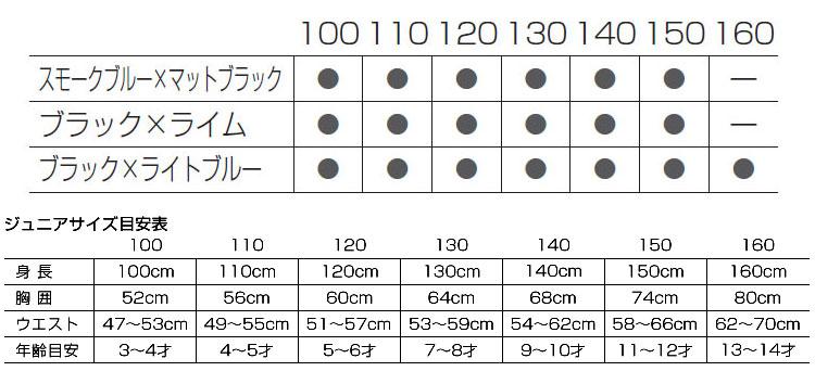 サイズ別カラー対応表