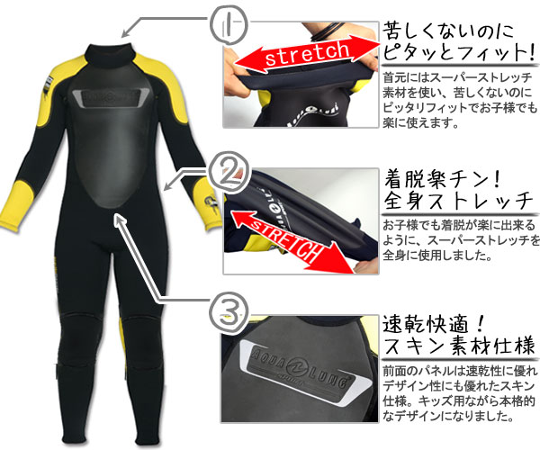 【ウエットスーツ・ウェットスーツ】本格的キッズ用ウエットスーツ