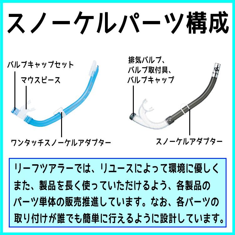 RT/リーフツアラー スノーケルパーツ構成