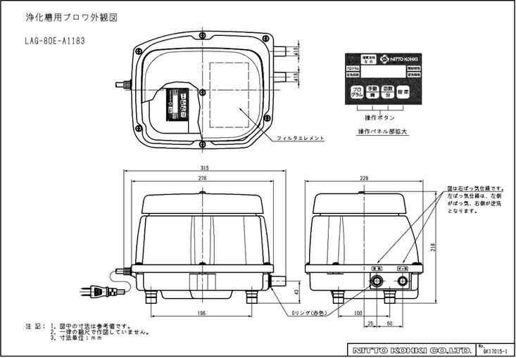 主要寸法 日東工器 メドー LAG-80E