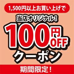 2021年10月16日(土)00:00〜10月17日(日)23:00全商品対応100円OFFクーポン