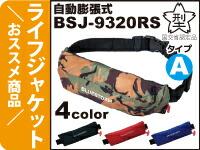 自動膨張式ライフジャケット ウエストベルトモデル BSJ-9320RS 小型設計 レールシステム 高階救命器具 国交省認定品 タイプA 検定品 桜マーク付