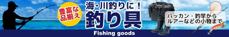 釣り具フィッシンググッズバナー
