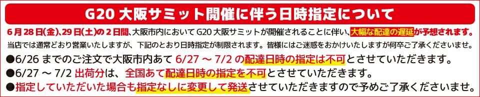 G20大阪サミット開催に伴う日時指定について6/27〜7/2