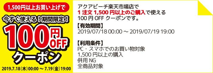 2019/07/18(木)00:00〜07/19(金)19:00●1注文1,500円以上のご購入で使える100円OFFクーポン
