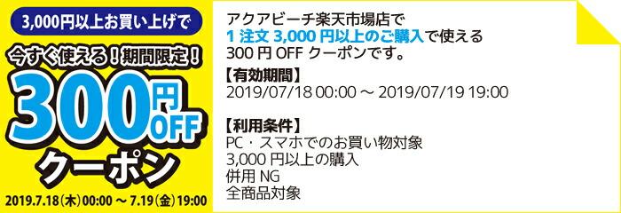 2019/07/18(木)00:00〜07/19(金)19:00●1注文3,000円以上のご購入で使える300円OFFクーポン