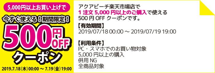 2019/07/18(木)00:00〜07/19(金)19:00●1注文5,000円以上のご購入で使える500円OFFクーポン