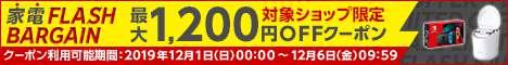【対象ショップ限定】フラッシュクーポン!指定金額以上のご購入で最大1,200円OFFクーポンキャンペーン2019年11月29日(金)10:00〜12月6日(金)09:59