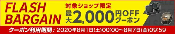 【対象ショップ限定】フラッシュクーポン!指定金額以上のご購入で最大2,000円OFFクーポンキャンペーン