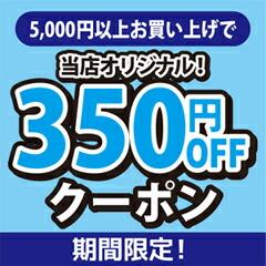 2021年10月16日(土)00:00〜10月17日(日)23:00全商品対応300円OFFクーポン