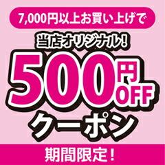 2021年10月16日(土)00:00〜10月17日(日)23:00全商品対応500円OFFクーポン