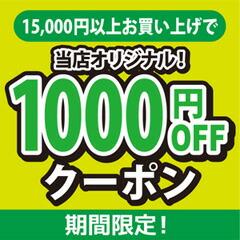 2021年10月16日(土)00:00〜10月17日(日)23:00全商品対応1000円OFFクーポン