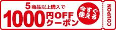 全商品対象1000円OFF