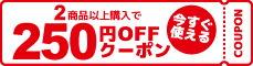 全商品対象250円OFF