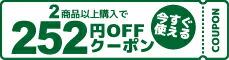 全商品対象252円OFF