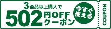 全商品対象502円OFF