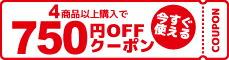 全商品対象750円OFF