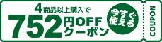 全商品対象752円OFF