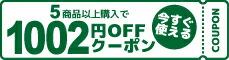 全商品対象1002円OFF