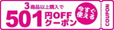 全商品対象501円OFF