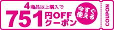 全商品対象751円OFF