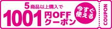 全商品対象1001円OFF