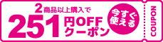 全商品対象251円OFF