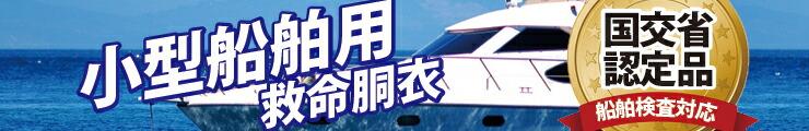 小型船舶用救命胴衣