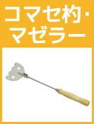 コマセ杓・マゼラー