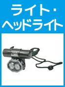 LEDライト・ヘッドライト