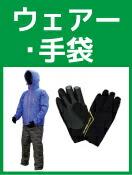 ウェアー・手袋