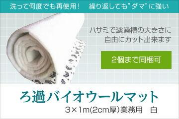 ろ過バイオウールマット 3×1m(2cm厚)業務用 白