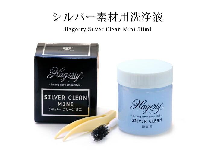 ハガティーシルバー素材用洗浄液
