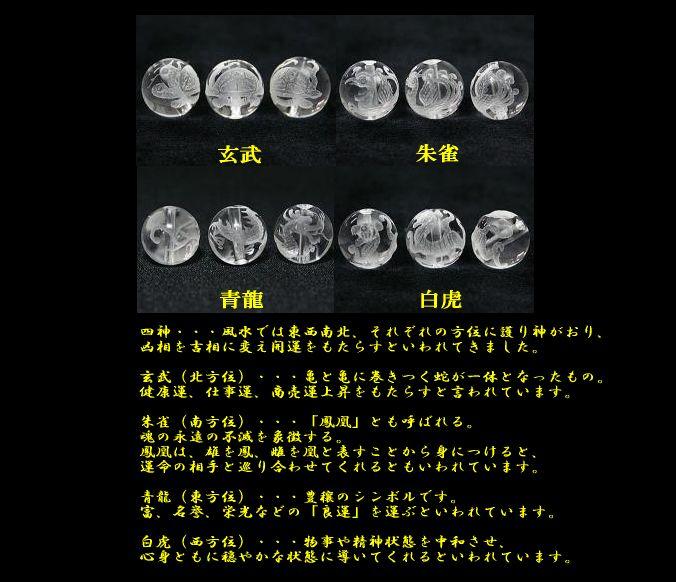 高級四神獣シリーズ/四神相応ブレスレット 水晶彫り12mm玉 青龍・朱雀・白虎・玄武 ペリドット・アクアマリン 天然石 パワーストーン