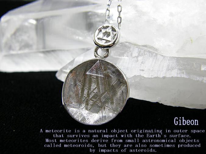 天然石  パワーストーン  ギベオン 隕石 ヘキサゴン(六芒星)ネックレス チェーン・ケース付き 送料無料