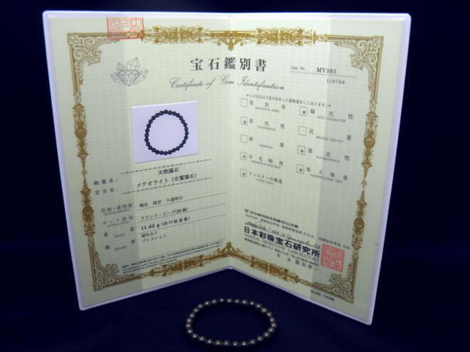 高級1点物|ブレスレット コンドライト隕石(NWA869) |鑑別書付き|6mm|現品|