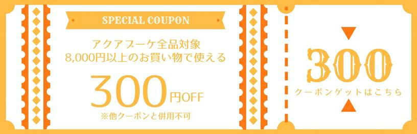 アクアブーケ 店内全品300円OFF限定クーポン
