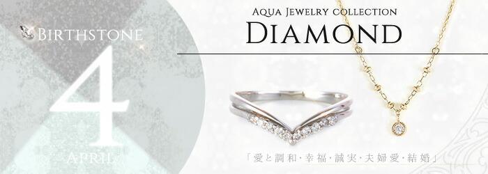 4月の誕生石ダイヤモンド