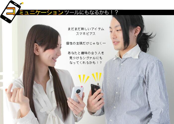 コミュニケーションツールにもなるかも!?